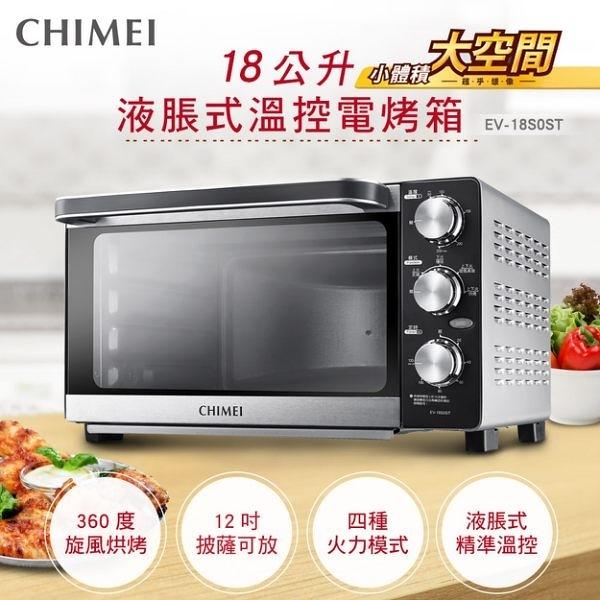 (1111超殺搶購)CHIMEI奇美 18公升液脹式溫控電烤箱 EV-18S0ST