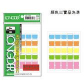 【龍德 LONGDER】LD-703 雙面五彩索引標籤/索引片(20包/盒)