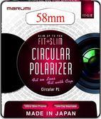 【聖影數位】MARUMI彩宣 FIT+SLIM C-PL 58mm 環型偏光鏡 高精密度 超薄框 日本製 彩宣公司貨