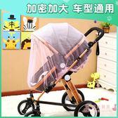 聖誕交換禮物 嬰兒推車蚊帳 通用全罩式高景觀寶寶蚊帳