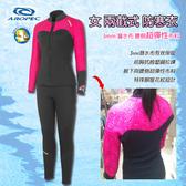 [台灣製 Aropec] 女款 3mm潛水布 兩截式 游泳潛水防寒上衣 Seahawks 桃紅 ;泳衣;防寒衣