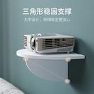 投影支架 免打孔投影儀支架電視機頂盒置物架墻上床頭路由器臥室隔板壁掛式