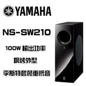YAMAHA 山葉 NS-SW210 家庭劇院 直立式 鋼烤重低音喇叭【公司貨保固+免運】