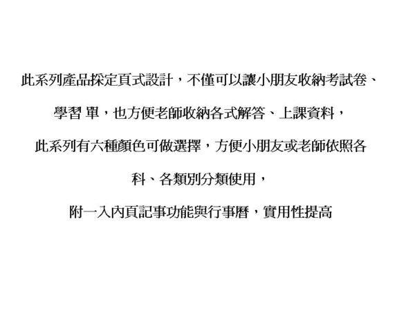 DATABANK 加減乘除 30入A4資料本(MT-30-27A)