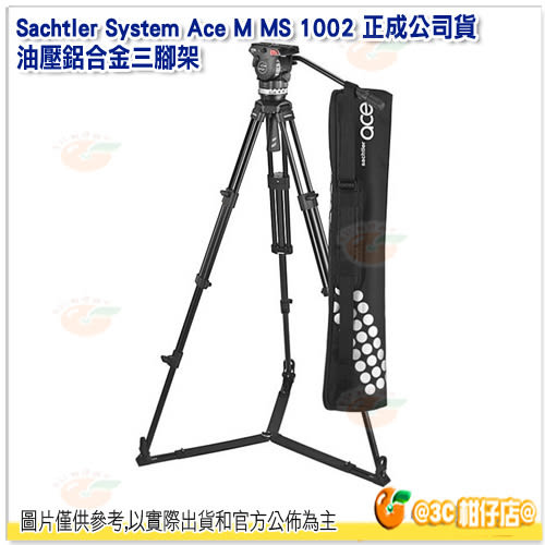 送原廠腳架袋 沙雀 Sachtler System Ace M MS 1