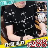 任選2件288短袖T恤短袖T恤幾何圖滿版韓版上衣修身T恤衫【08B-B1241】