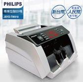 PHILIPS 飛利浦專業型點驗鈔機 ( JBYD-TW818 )