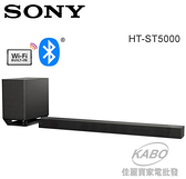 【佳麗寶】留言加碼折扣 【SONY】單件式環繞家庭劇院【HT-ST5000】