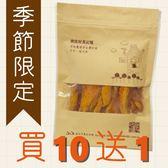 【產季限定】南化 新鮮手作愛文芒果條 買10送1(100g/包)-波比元氣