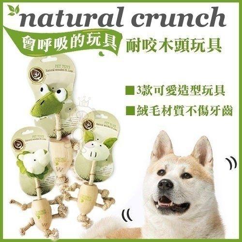 *King Wang*Natural Crunch《會呼吸的玩具系列-耐咬木頭潔牙玩具-獅子|小豬|鱷魚》狗玩具