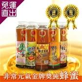 非常元氣 金牌獎台灣純蜂蜜 850ml/瓶*4瓶(4種口味任選)【免運直出】