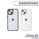 iPhone 13 Pro Max 金屬鏡頭框保護殼 手機殼 保護套 防摔殼 透明殼 簡約時尚