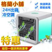 24H快速出貨新款 COOLER 空調風扇行動風扇USB迷你風扇 電風扇 靜音便攜空調