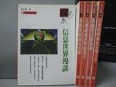 【書寶二手書T7/科學_OAU】信息世界漫談_從綠葉到激光光盤等_共5本合售_院士科普