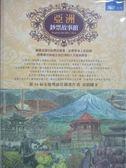 【書寶二手書T9/收藏_ZES】亞洲鈔票故事館_莊銘國