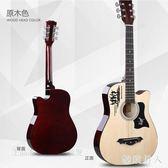 41-38寸民謠吉他學生初學者木吉他新手入門練習樂器全套 TA7181【極致男人】