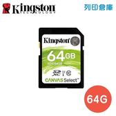 金士頓 Kingston Canvas Select SDHC/U1 C10(SDS) 64GB 記憶卡