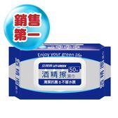 【立得清】酒精擦濕紙巾(50抽x6包) 食品級酒精 清潔抗菌
