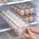 雞蛋盒冰箱側門收納盒置物用格抽屜式保鮮神器裝放的盒子防摔架托 【優樂美】