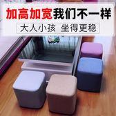 年終9折大促 小凳子時尚板凳沙發凳創意成人懶人換鞋布藝方茶幾凳客廳家用單人夢想巴士