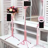 主播手機直播支架桌面多功能補光萬能通用美顏三腳架快手抖音神器 韓語空間