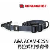 ARTISAN & ARTIST ACAM-E25N 藍灰 藍灰色 易拉式相機背帶 (0利率 免運 公司貨) 快槍俠 快槍手 快速肩帶 A&A