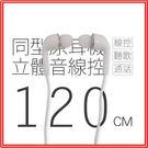 扁線耳機 【絕佳音質】 C12 線控 立體音 三星耳機 扁線耳機 線控耳機 防止纏繞 不易打結