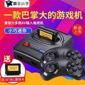 世嘉2代迷你游戲機16位MD游戲機懷舊送167合一黑卡抖音游戲機【快速出貨】