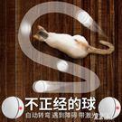 貓咪逗貓玩具 智能閃光燈滾動球激光電動貓玩具球寵物貓咪用品 LJ6889『東京潮流』
