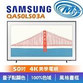 【麥士音響】SAMSUNG 三星 QA50LS03AAWXZW | 50吋 4K The Frame 美學電視 | 50LS03A
