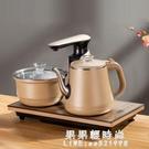 全自動上水燒水壺泡茶專用功夫茶具器電熱抽水茶台一體電磁爐家用 果果輕時尚NMS