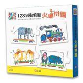 【信誼】123到動物園火車拼圖