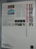 【書寶二手書T7/網路_WEK】打開就能用的整站網頁設計範例集_Yuru-YuraDe_附光碟