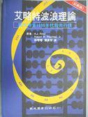 【書寶二手書T1/股票_GMV】艾略特波浪理論(最新版)_布雷希特,弗洛斯特