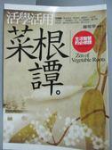 【書寶二手書T4/心靈成長_JCS】活學活用《菜根譚》──生活智慧的必修課_楊明華