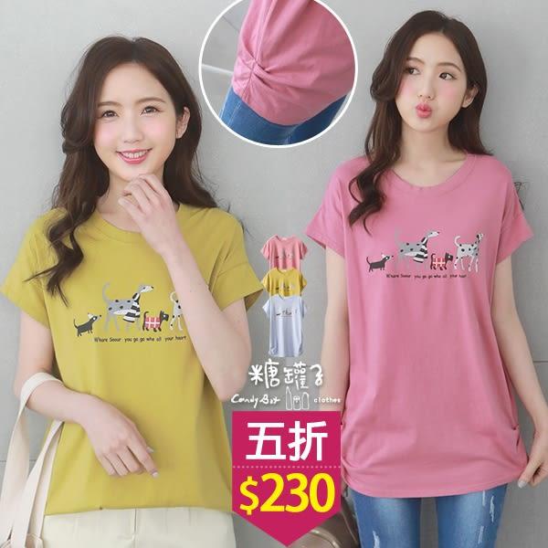 【五折價$230】糖罐子韓品‧狗狗印圖側抓摺素面上衣→預購【E52773】