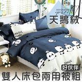 床包 / MIT台灣製造.天鵝絨雙人床包兩用被套四件組.好伙伴 / 伊柔寢飾