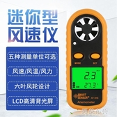 測風儀希瑪風速儀手持式AT816 高精度測風儀風速計風量測試儀風速測量雙12