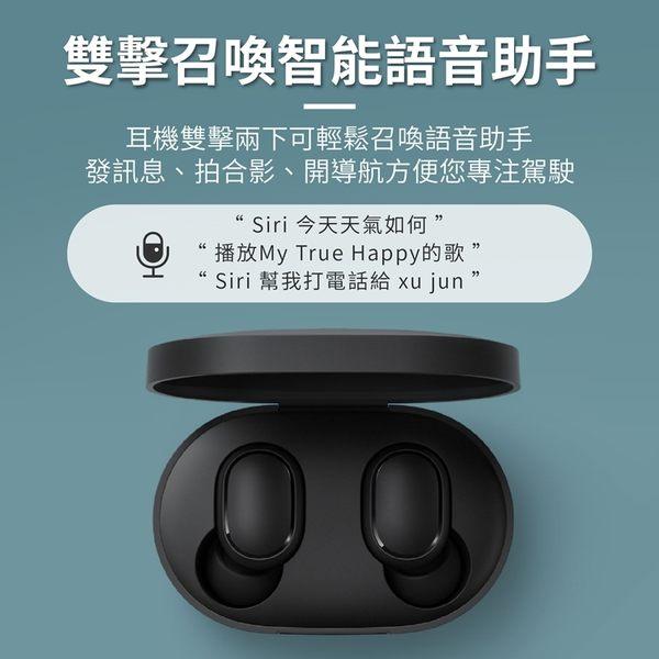 【A0117】《送保護套!藍芽5.0》小米藍芽耳機 Airdots 超值版 藍牙耳機 無線耳機 紅米耳機