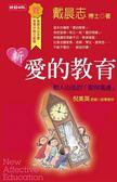 (二手書)新愛的教育(1)