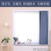 簡易小飄窗窗簾成品遮光免打孔安裝出租房臥室防風北歐簡約窗簾布 【免運快出】