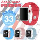 Apple watch 純色矽膠運動錶帶...