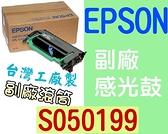 [ EPSON 副廠感光鼓 S051099 ][20000張] EPL 6200 6200L M1200 滾筒 印表機