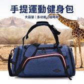 【葉子小舖】手提運動健身包(可放鞋子)/出差旅行包/戶外健身包/多功能瑜伽包/球鞋包