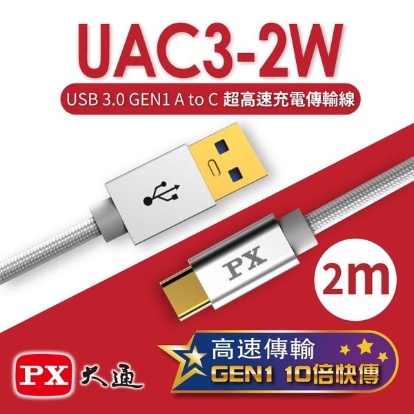 PX大通 UAC3-2W USB3.1 Gen1 A-to-USB-C Type-C 2M閃充快充2米充電傳輸線白
