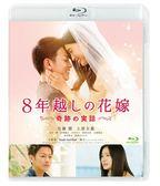 佐藤健「跨越8年的新娘」Blu-ray豪華盤(尾款)