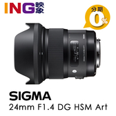【24期0利率】SIGMA 24mm F1.4 DG HSM Art (( for Nikon )) 恆伸公司貨