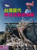 (二手書)天還未亮-台灣當代原住民藝術發展