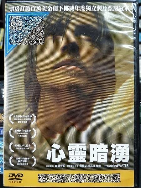 挖寶二手片-P44-033-正版DVD-電影【心靈暗湧/Troubled Water】-影展片(直購價)
