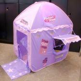 兒童帳篷公主過家家女孩室內外超大游戲屋寶寶玩具房子便攜可折疊WY